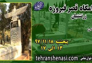 تور-آرامگاه قصر فیروزه(زرتشتیان)-تهران-شناسی
