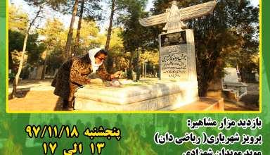 تور-قبرستان-زرتشتیان-تهران(قصر فیروزه)