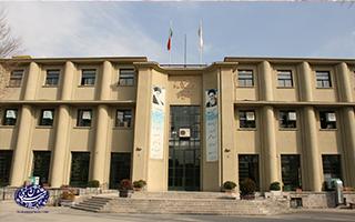 دانشکده علوم دانشگاه تهران-تهران شناسی
