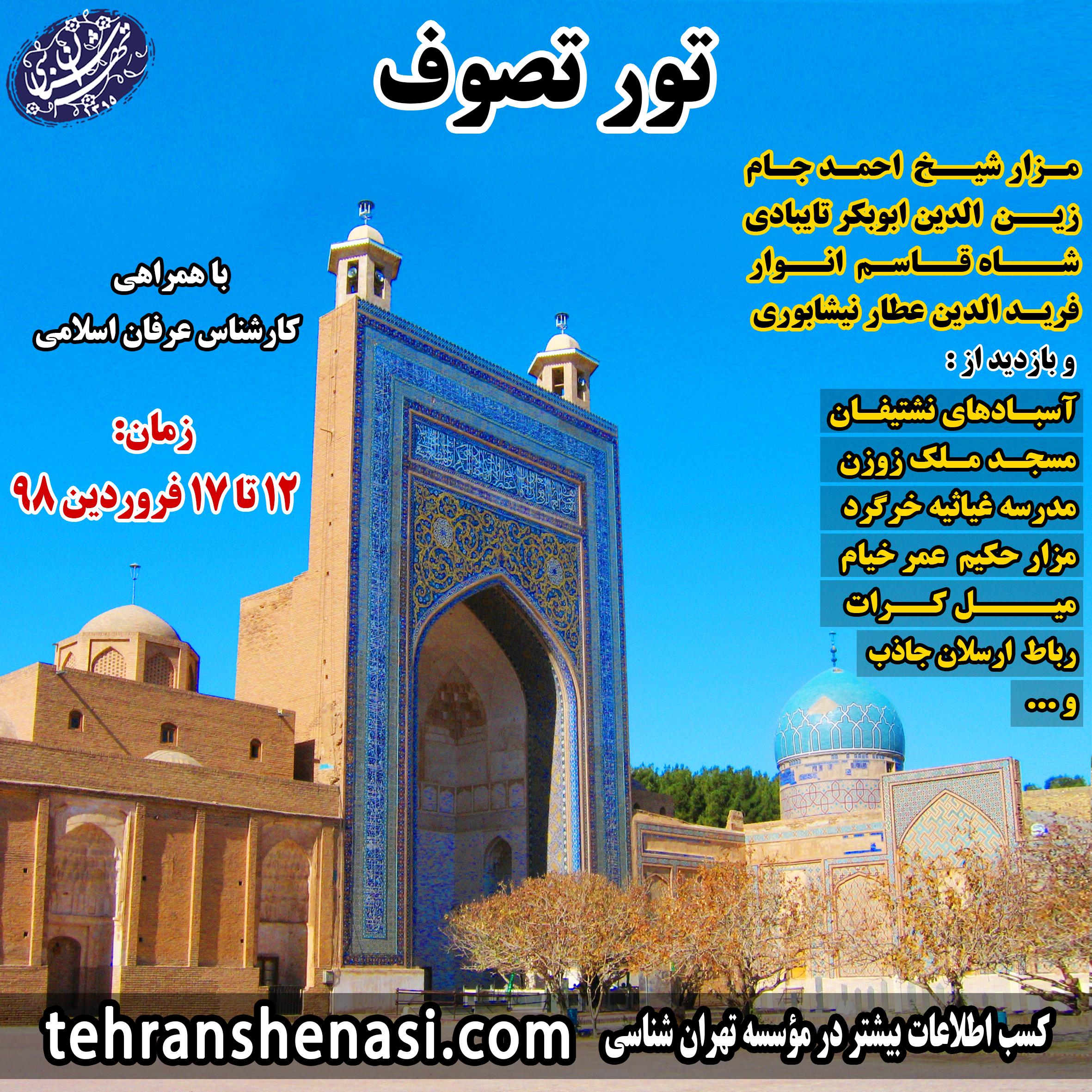 تور تصوف-موسسه تهران شناسی
