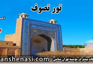 تور خواف-نشتیفان-تربت حیدریه-تایباد-نیشابور-مشهد