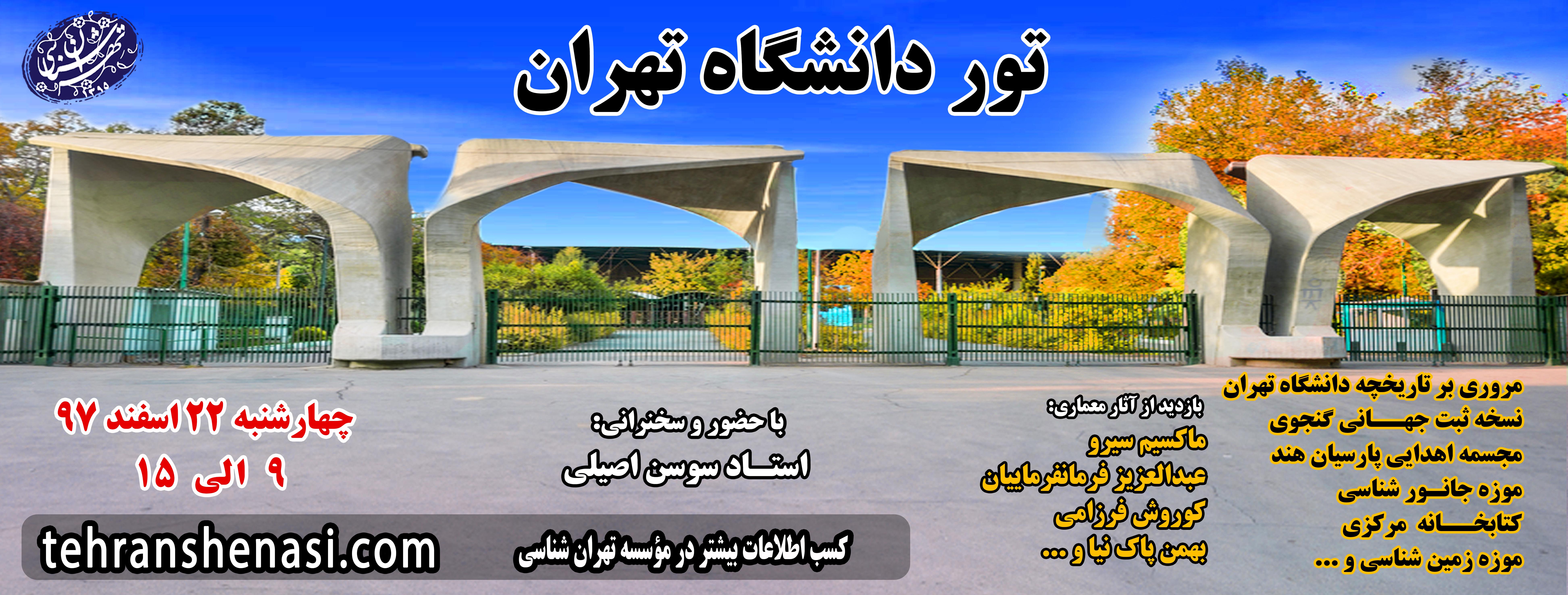 تور دانشگاه تهران موسسه تهرانشناسی