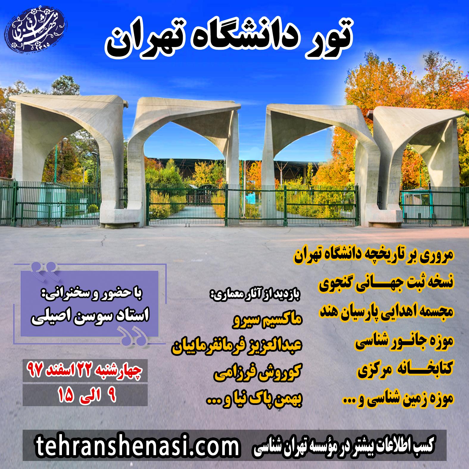 تور دانشگاه تهران موسسه تهران شناسی