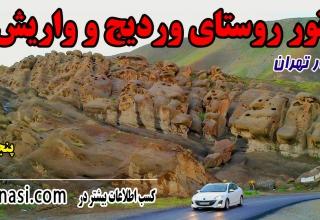 تور روستای وردیج و واریش-تهران شناسی