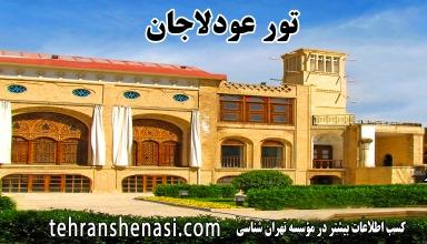 تور عودلاجان-تهران شناسی
