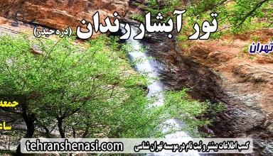 آبشار رندان(دره حیدر کن)_تهران شناسی