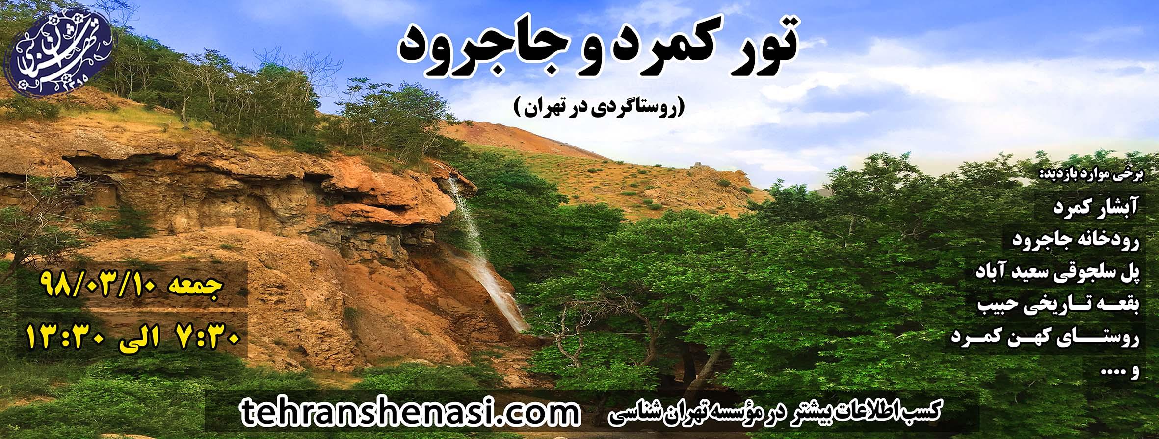 آبشار کمرد و جاجرود_تهران شناسی