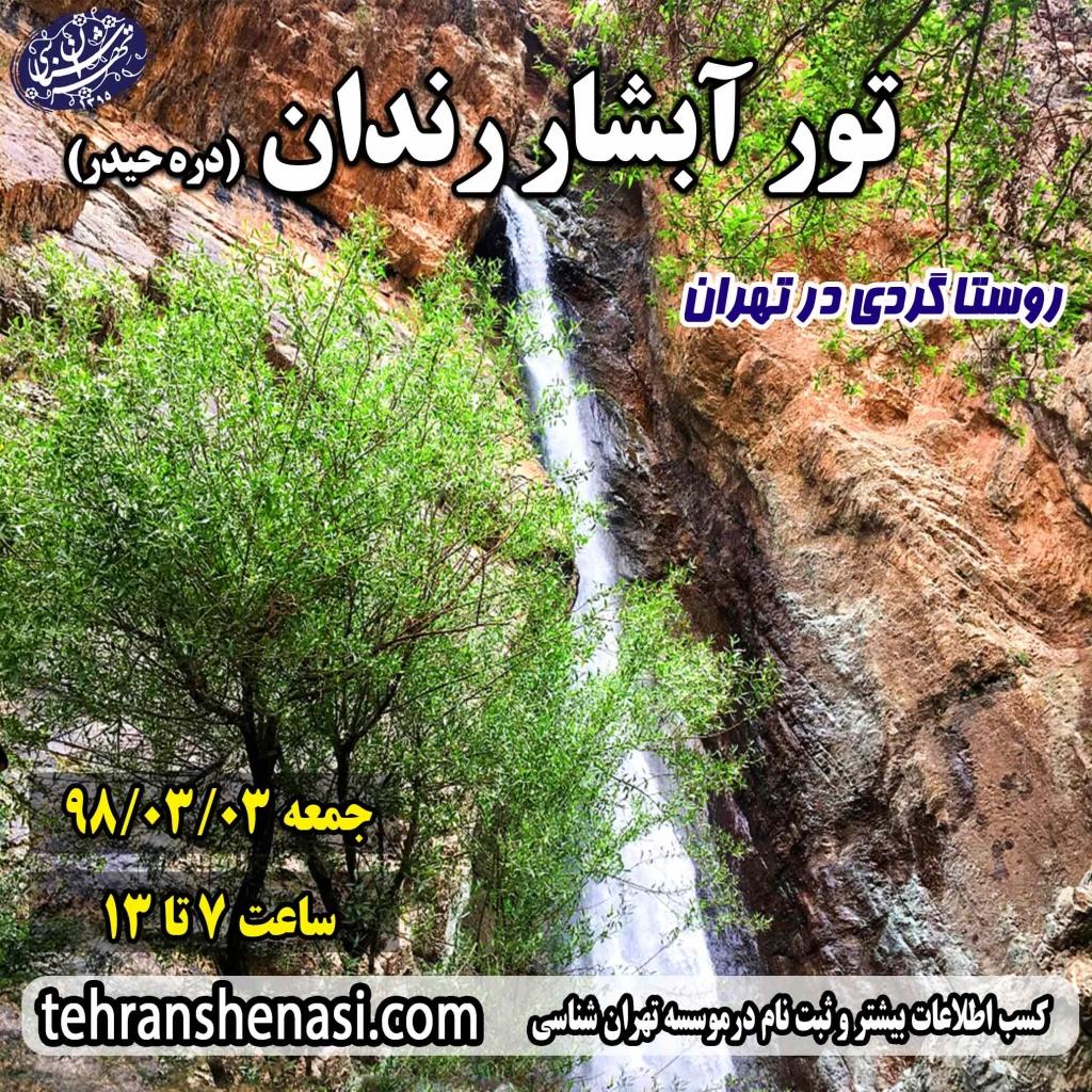 تور آبشار رندان_تهران شناسی