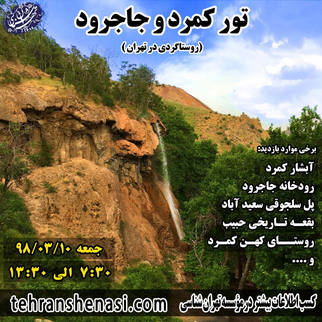 تور-کمرد-و-جاجرود_تهران-شناسی