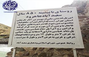 سعید-آباد-جاجرود-تهران-شناسی