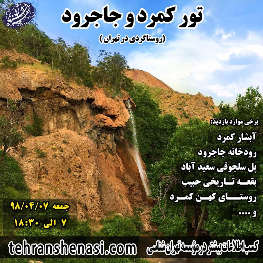 آبشار کمرد و جاجرود-تهرانشناسی