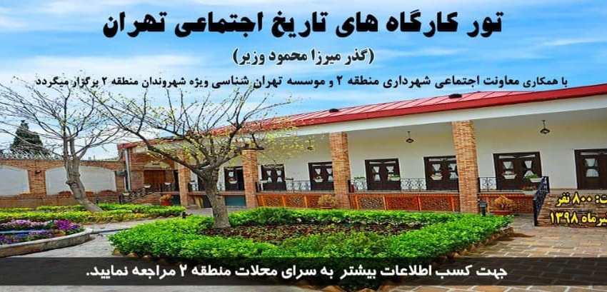 تاریخ اجتماعی تهران-تهران شناسی