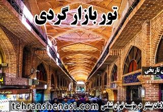تور بازار تهران-تهران شناسی