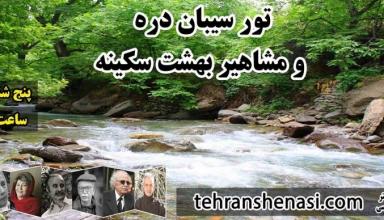 تور-سیبان-دره-و-بهشت-سکینه-تهران شناسی