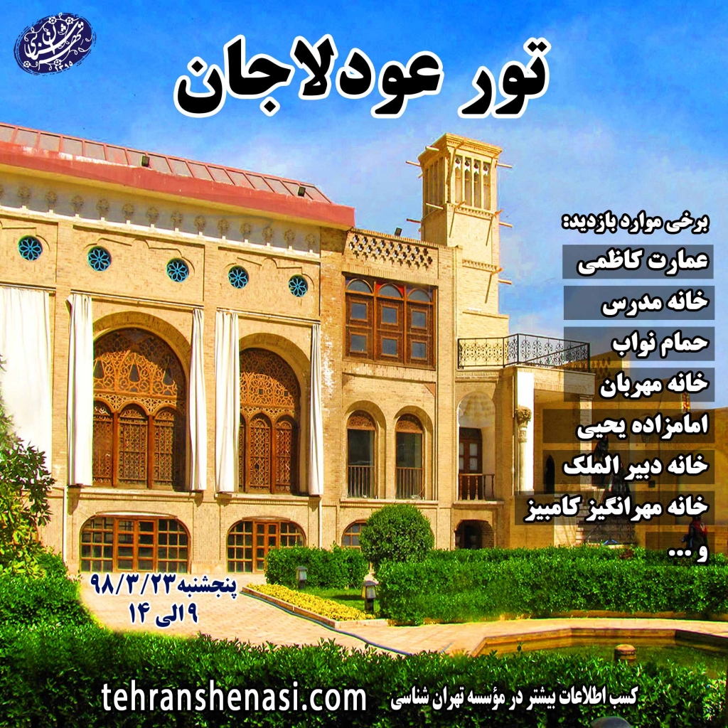 تور عودلاجان_موسسه تهران شناسی