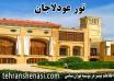 عودلاجان گردی_موسسه تهران شناسی