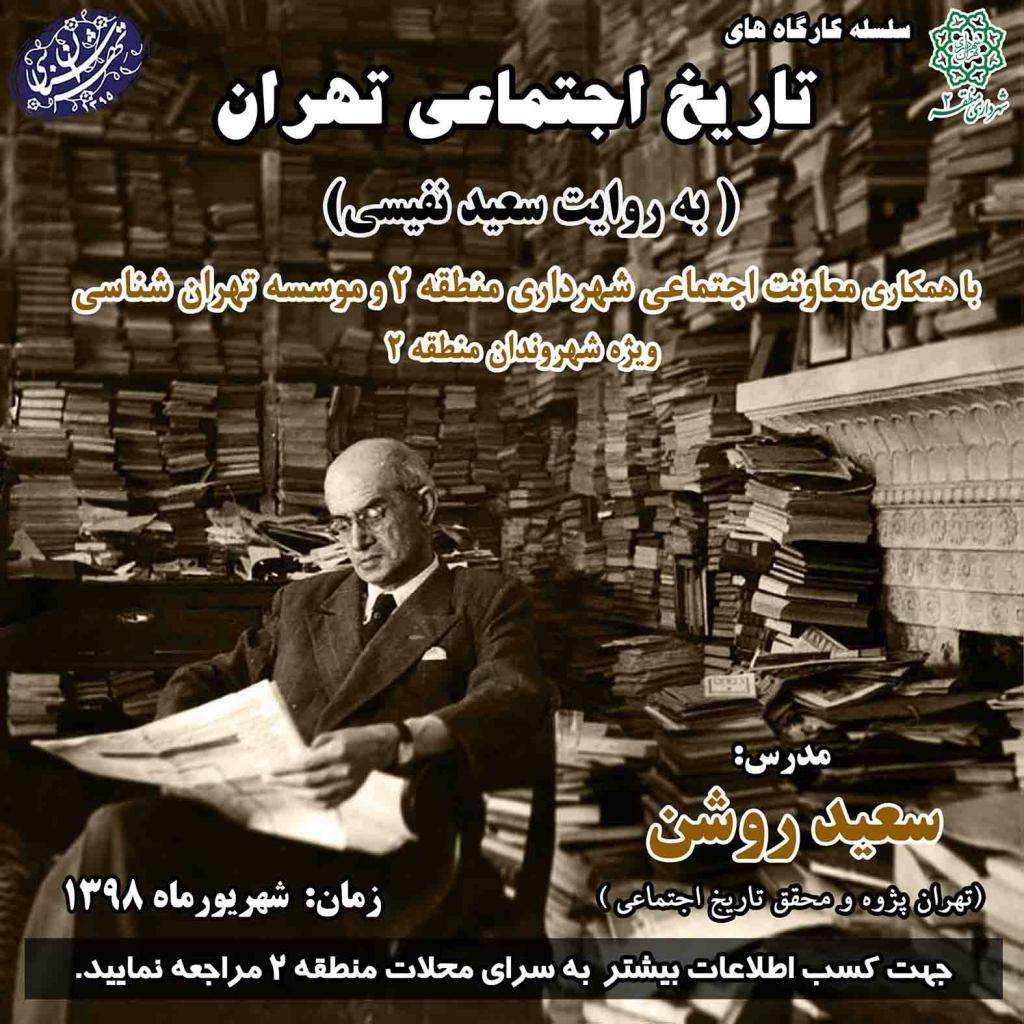 تاریخ اجتماعی تهران به روایت نفیسی-تهران شناسی_سعید روشن