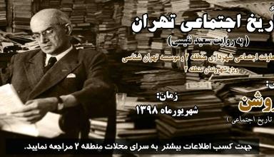 تاریخ اجتماعی تهران به روایت نفیسی-تهرانشناسی