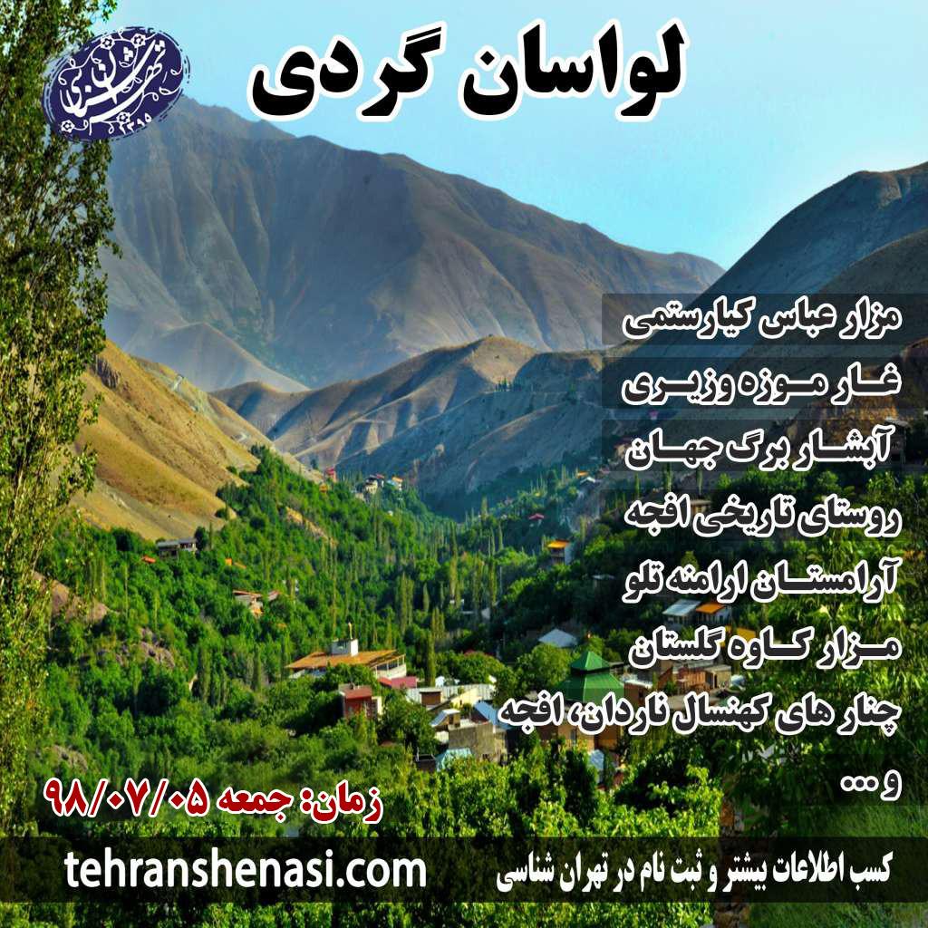 تور لواسان گردی-موسسه تهران شناسی