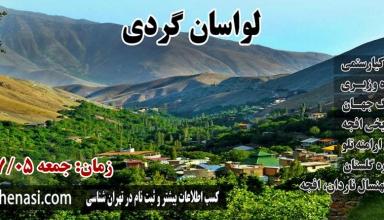 تور لواسان-موسسه تهران شناسی