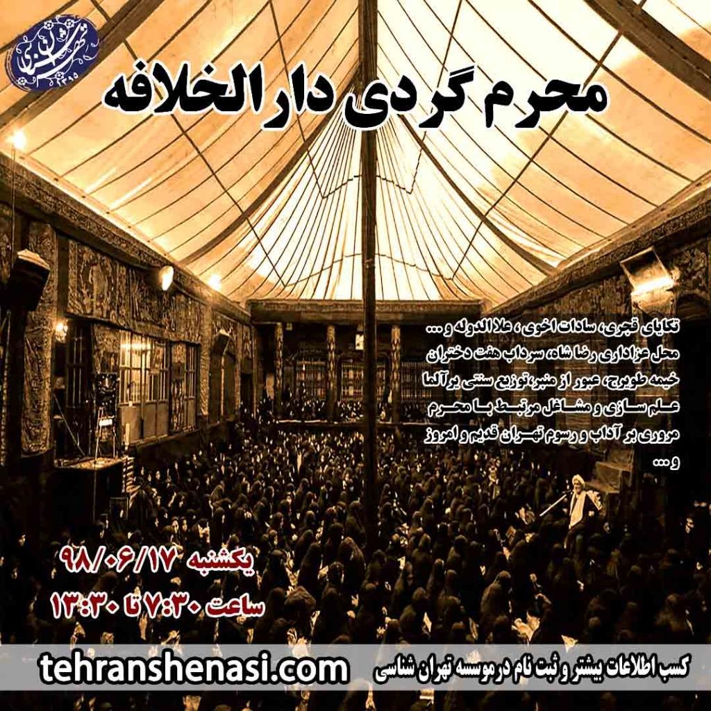 محرم گردی-تهران شناسی