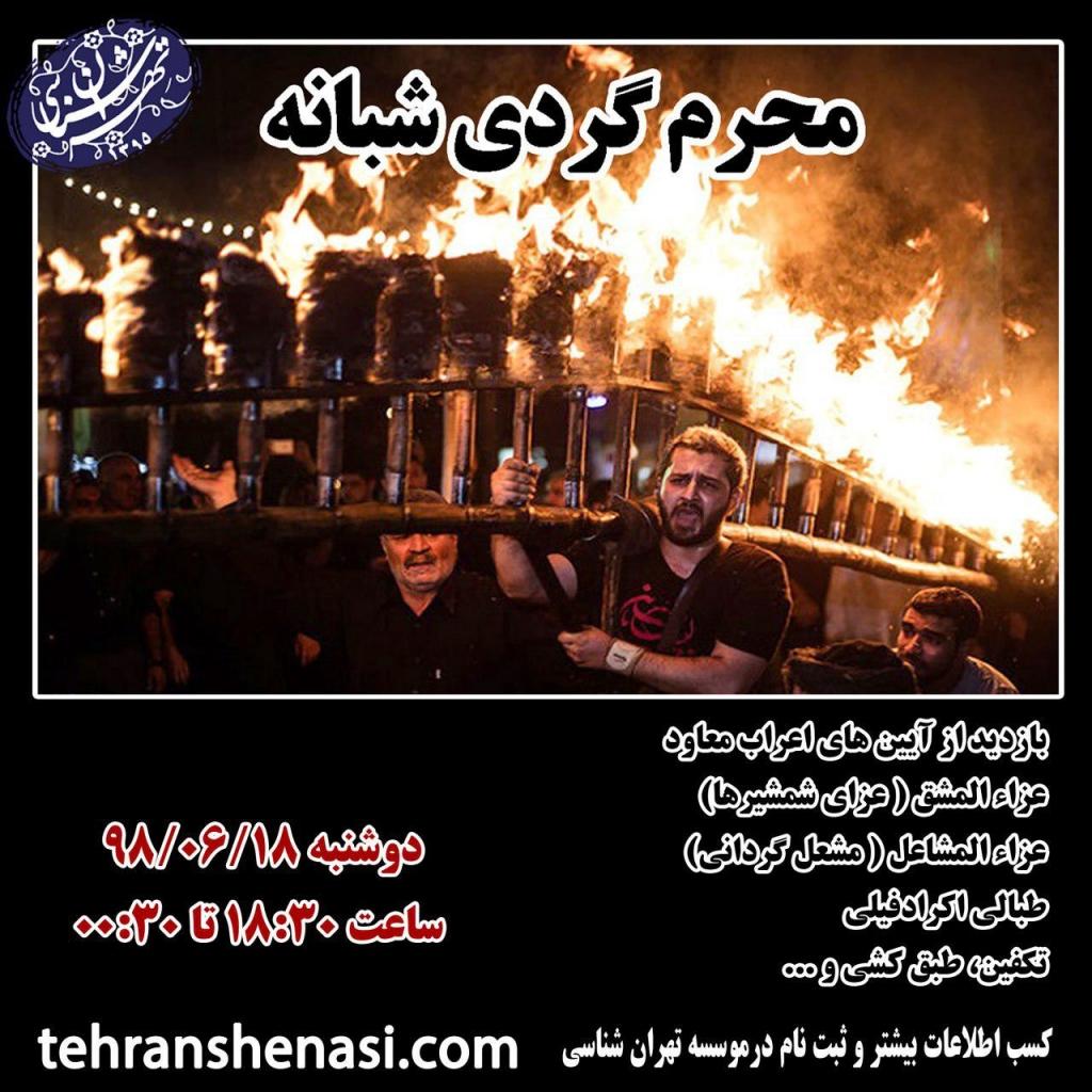 محرم گردی شبانه_تهران شناسی
