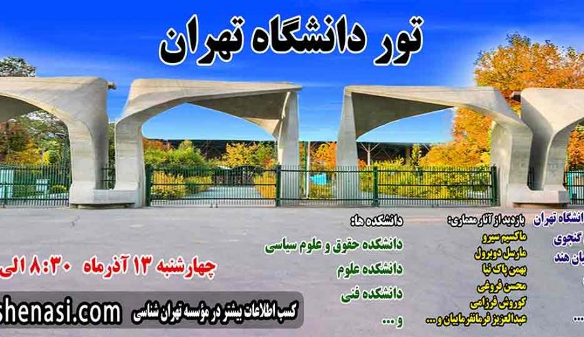 تور-دانشگاه-تهران_موسسه-تهرانشناسی