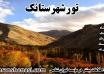 تور شهرستانک-تهران شناسی