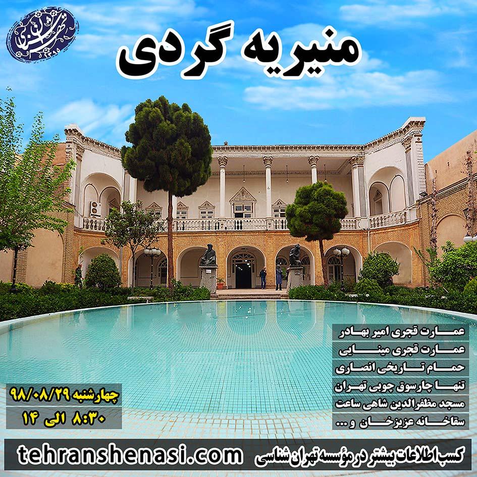 تور منیریه_تهران شناسی