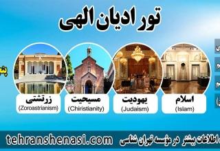 تور-ادیان_موسسه-تهرانشناسی