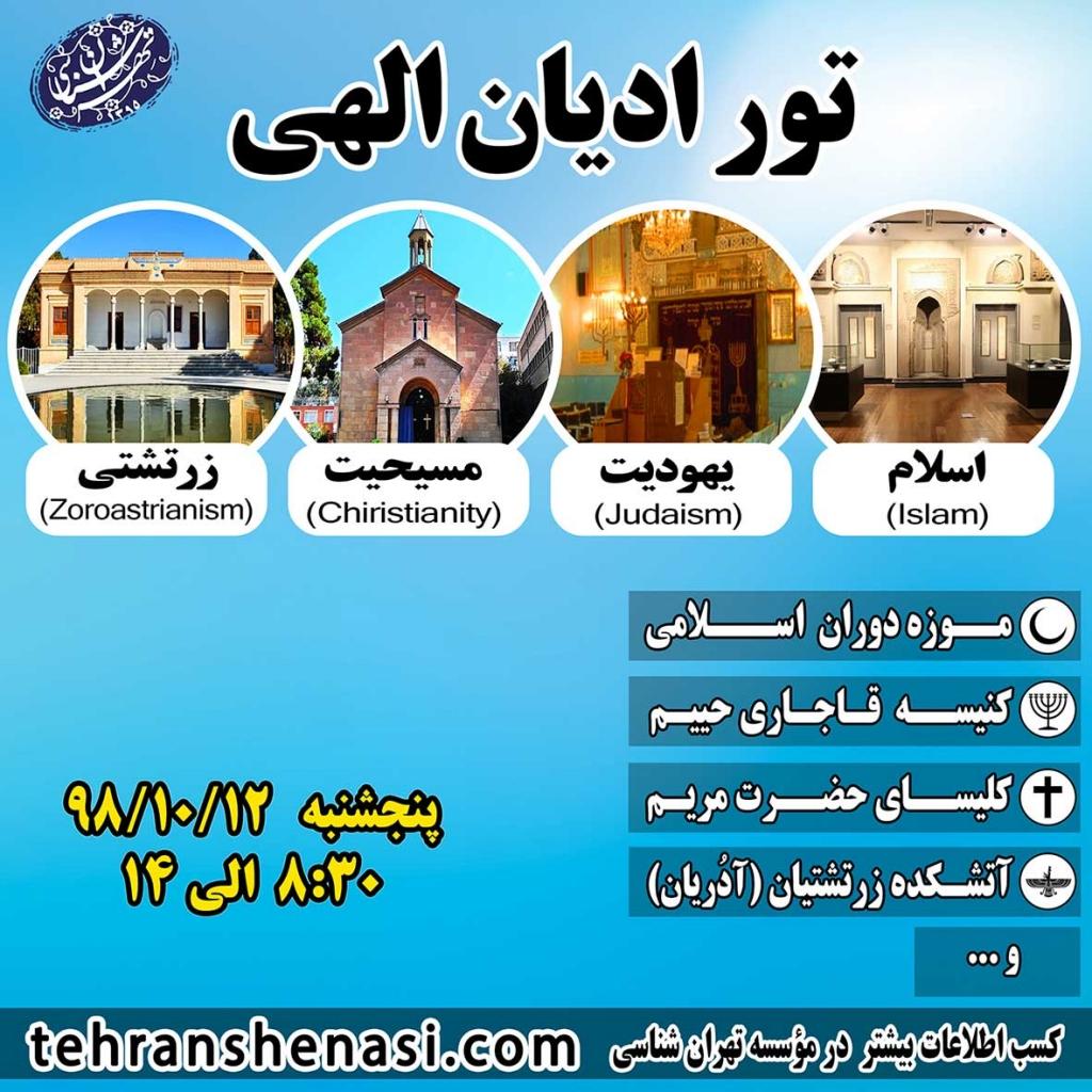 تور ادیان_موسسه تهران شناسی