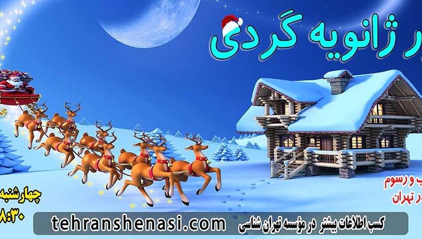 ژانویه-گردی-موسسه-تهران-شناسی
