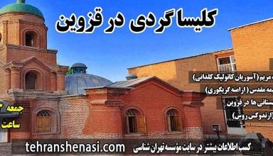 کلیساگردی-قزوین-موسسه-تهرانشناسی