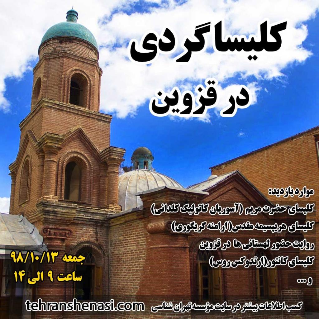 کلیسا-گردی-قزوین_موسسه-تهران-شناسی