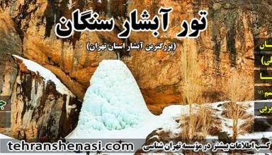 تور-آبشار-سنگان_تهران-شناسی