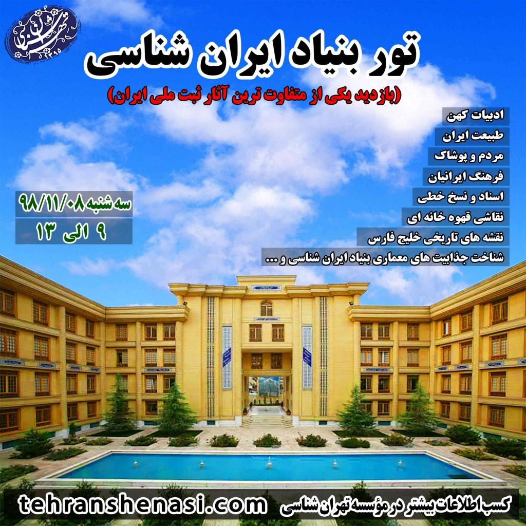 تور بنیاد ایرانشناسی_موسسه تهران شناسی