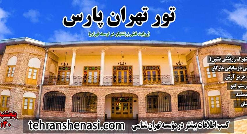 تور تهران پارس_موسسه تهرانشناسی
