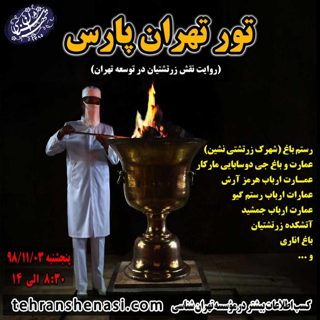 تور تهران پارس_موسسه تهران شناسی