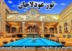 تور عودلاجان-موسسه تهران شناسی