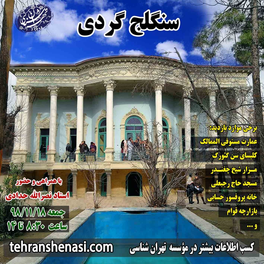 سنگلج گردی_تهران شناسی