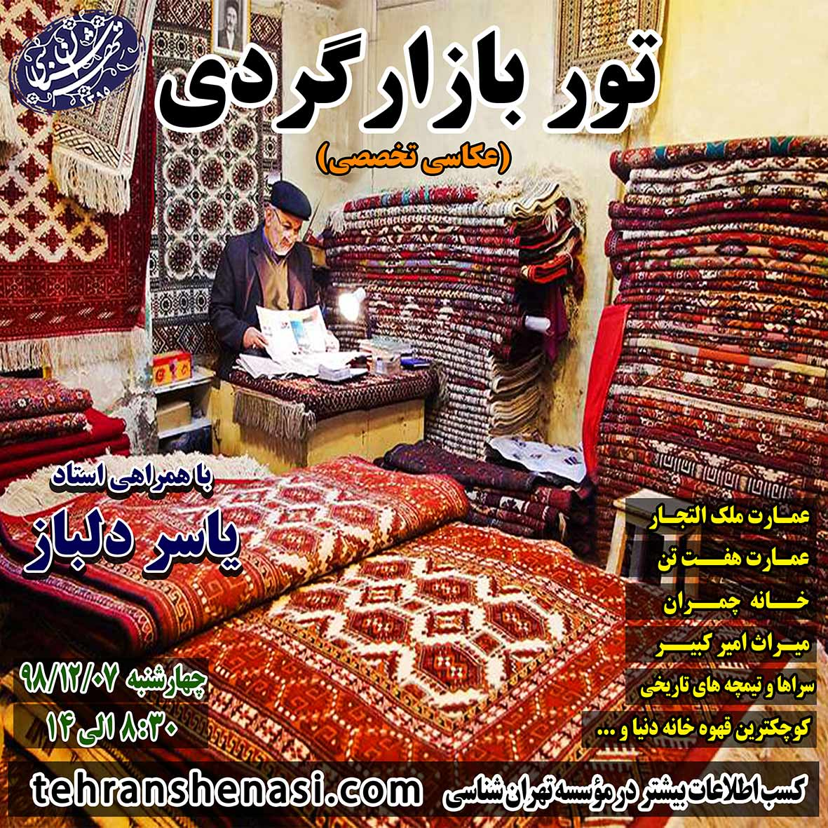 بازار گردی-موسسه تهران شناسی