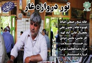 تور دروازه غار _تهران شناسی