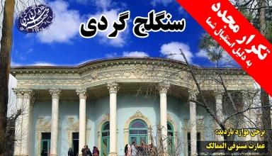 تور-سنگلج-تهران شناسی