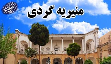 تور منیریه-موسسه تهران شناسی