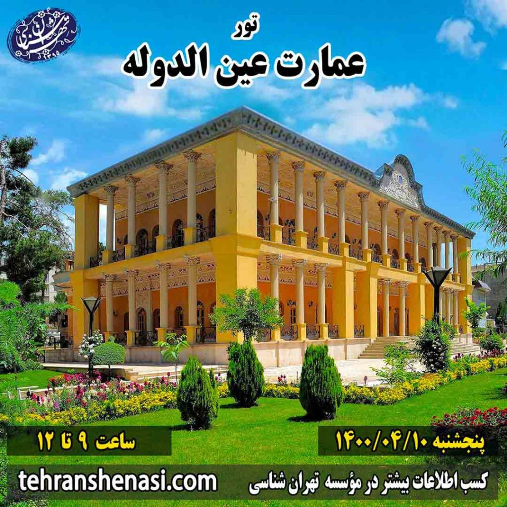 تور عمارت عین الدوله_ موسسه تهران شناسی