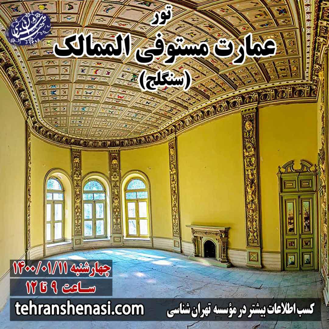 عمارت مستوفی الممالک